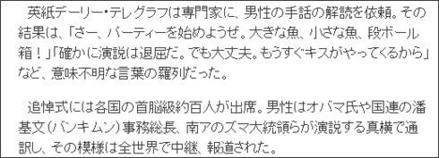 http://www.tokyo-np.co.jp/article/world/news/CK2013121202000252.html