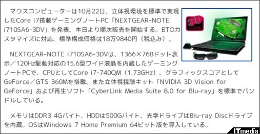 http://plusd.itmedia.co.jp/pcuser/articles/1010/22/news028.html