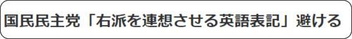 http://www.yomiuri.co.jp/politics/20180508-OYT1T50024.html
