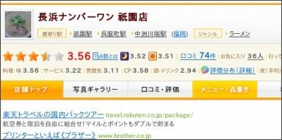 http://r.tabelog.com/fukuoka/A4001/A400101/40004348/