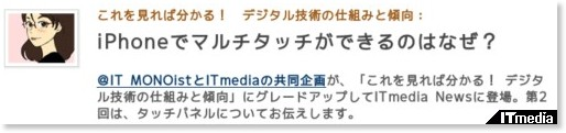 http://www.itmedia.co.jp/news/articles/0905/13/news012.html