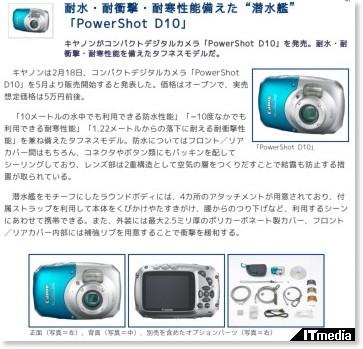 http://plusd.itmedia.co.jp/lifestyle/articles/0902/18/news051.html