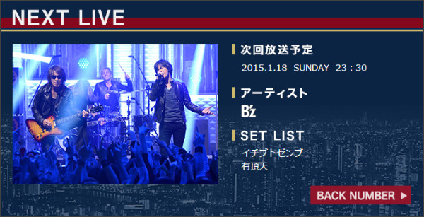 http://www.ntv.co.jp/livemonster/