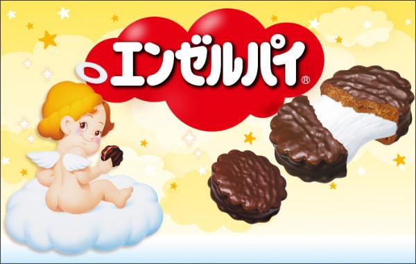 http://www.morinaga.co.jp/angelpie/index.html