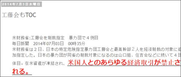 http://tokumei10.blogspot.com/2014/07/toc.html