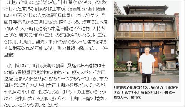 http://www.tokyo-np.co.jp/article/saitama/20131004/CK2013100402000150.html