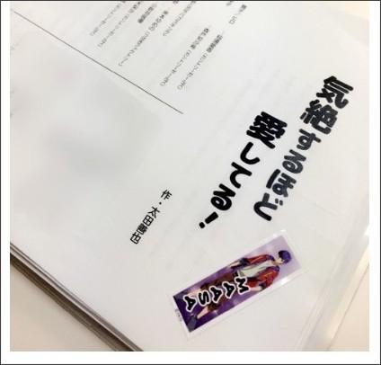 http://ameblo.jp/sudou-maasa-blog/entry-12137047284.html