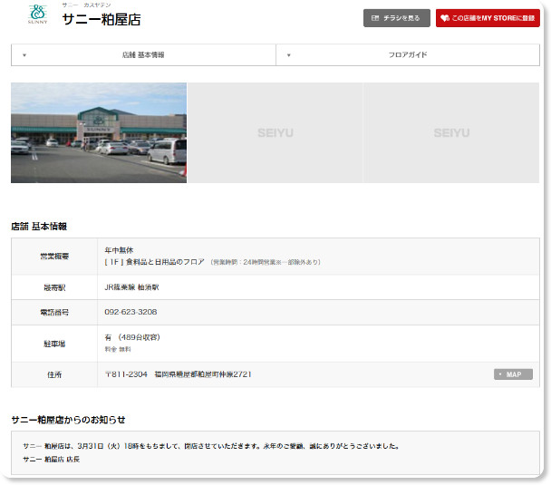 http://www.seiyu.co.jp/shop/%E3%82%B5%E3%83%8B%E3%83%BC%E7%B2%95%E5%B1%8B%E5%BA%97