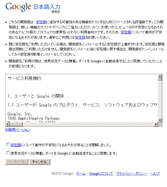 http://tools.google.com/dlpage/japaneseinput/eula.html?platform=win&hl=ja&extra=dev