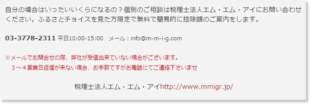 http://www.furusato-tax.jp/example.html