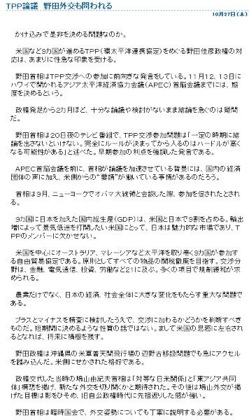 http://www.shinmai.co.jp/news/20111027/KT111026ETI090007000.html