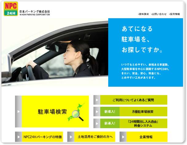 http://npc-npc.co.jp/index.php