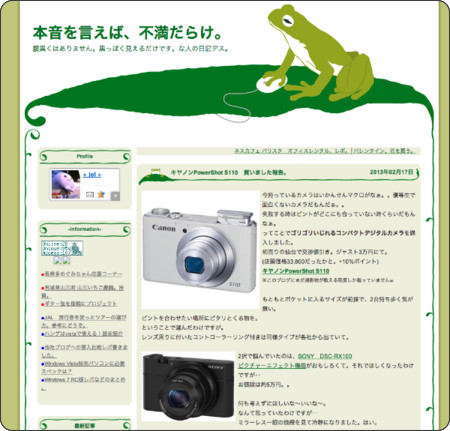 http://blog.livedoor.jp/gela_gela/archives/52383451.html