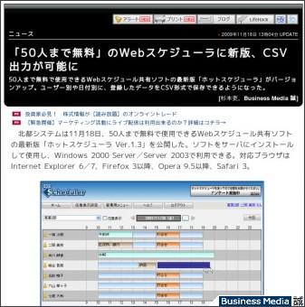 http://bizmakoto.jp/bizid/articles/0911/18/news041.html