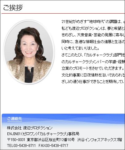 http://www.watanabe-group.com/cc/introduction/index.html