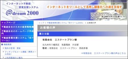 http://www.at-dream2000.jp/dream/koe0.asp