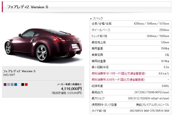 http://www2.nissan.co.jp/Z/z340812g02.html?gradeID=G02&model=Z