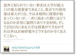 http://twitter.com/michimitsuru144/status/53868525923741696