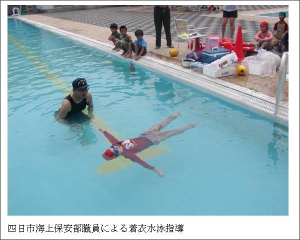 http://www.kaiho.mlit.go.jp/04kanku/yokkaichi/l-0/e3-01/tyakuisuiei.html