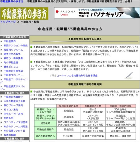 http://baibai.client.jp/a17.html