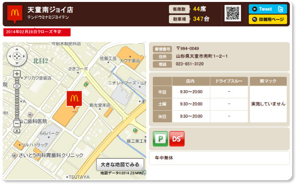 http://www.mcdonalds.co.jp/shop/map/map.php?strcode=06508