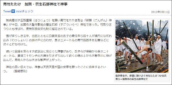 http://www.chunichi.co.jp/article/ishikawa/20120211/CK2012021102000155.html
