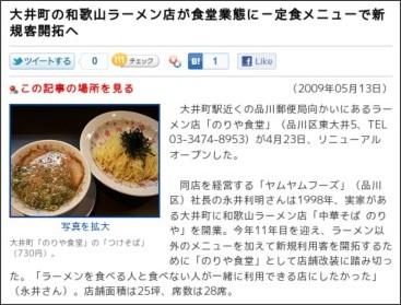 http://shinagawa.keizai.biz/headline/587/