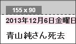 http://tokumei10.blogspot.jp/2013/12/sponichi-annex-httpwww.html