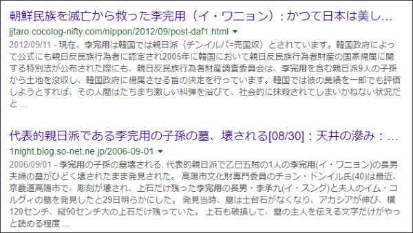 https://www.google.co.jp/search?ei=nlvHWun6EZG48AOswbD4Dg&q=%E6%9D%8E%E5%AE%8C%E7%94%A8&oq=%E6%9D%8E%E5%AE%8C%E7%94%A8&gs_l=psy-ab.3..0l6.2367.2367.0.3412.1.1.0.0.0.0.126.126.0j1.1.0....0...1c.2.64.psy-ab..0.1.125....0.FNC5wvL5oyU