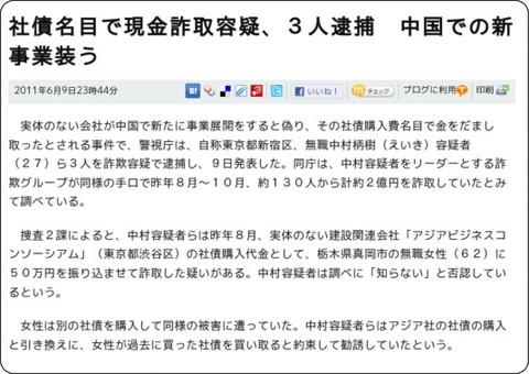 http://www.asahi.com/national/update/0609/TKY201106090689.html