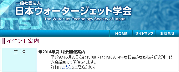 http://www.wdc-jp.com/wjtsj/events.html