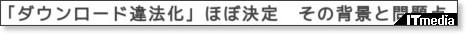 http://www.itmedia.co.jp/news/articles/0810/24/news085.html