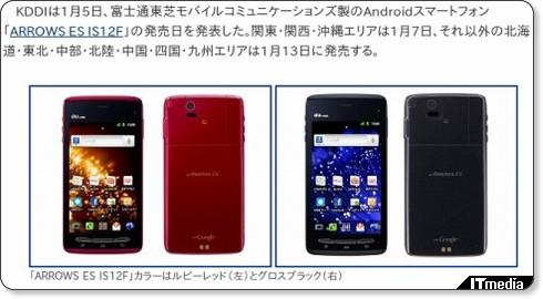 http://plusd.itmedia.co.jp/mobile/articles/1201/05/news057.html