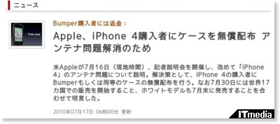 http://www.itmedia.co.jp/news/articles/1007/17/news005.html