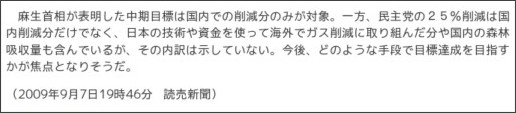 http://www.yomiuri.co.jp/eco/news/20090907-OYT1T00586.htm