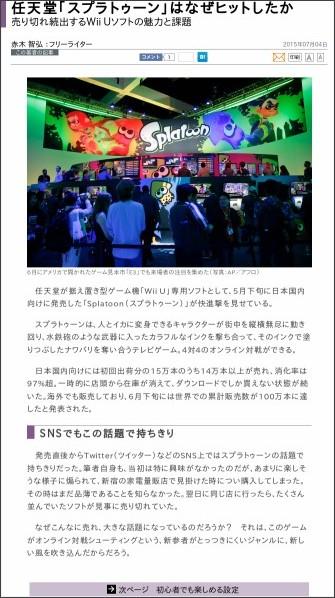 http://toyokeizai.net/articles/-/75685