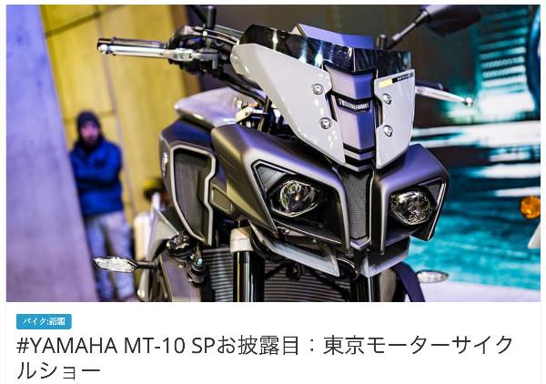 https://www.246g.com/log246/2017/04/tokyo-mc2017-yamaha.html
