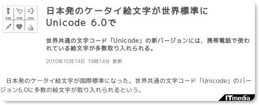 http://www.itmedia.co.jp/news/articles/1010/14/news094.html