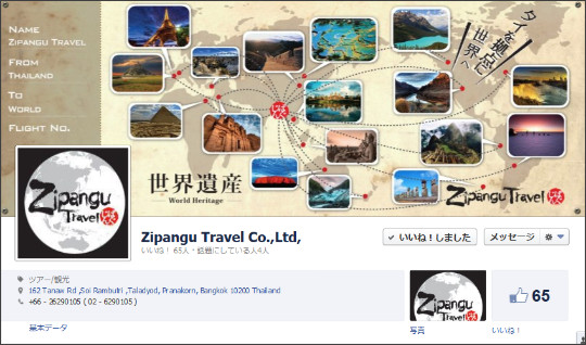http://www.facebook.com/pages/Zipangu-Travel-CoLtd/157553174328621