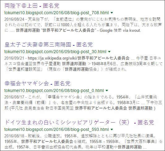 https://www.google.co.jp/#q=site:%2F%2Ftokumei10.blogspot.com+%E4%B8%96%E7%95%8C%E9%80%A3%E9%82%A6%E9%81%8B%E5%8B%95%E3%80%80%E4%B8%96%E7%95%8C%E5%B9%B3%E5%92%8C%E3%82%A2%E3%83%94%E3%83%BC%E3%83%AB%E4%B8%83%E4%BA%BA%E5%A7%94%E5%93%A1%E4%BC%9A