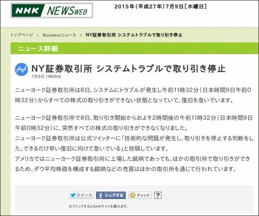 http://www3.nhk.or.jp/news/html/20150709/k10010144071000.html