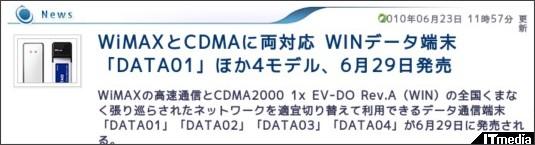 http://plusd.itmedia.co.jp/mobile/articles/1006/23/news039.html