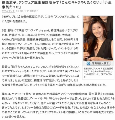 http://news.biglobe.ne.jp/entertainment/0905/mod_150905_4615453768.html