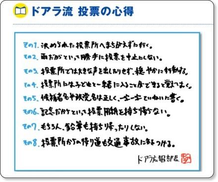 http://www.pref.aichi.jp/shichoson/senkyo/keihatu09/1-4/