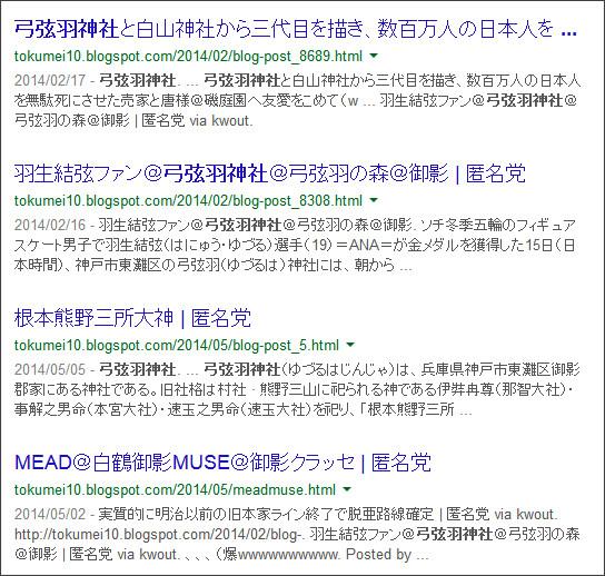 https://www.google.co.jp/search?hl=ja&safe=off&biw=1145&bih=939&q=site%3Atokumei10.blogspot.com+&btnG=%E6%A4%9C%E7%B4%A2&aq=f&aqi=&aql=&oq=#hl=ja&q=site:tokumei10.blogspot.com+%E2%80%9D%E5%BC%93%E5%BC%A6%E7%BE%BD%E7%A5%9E%E7%A4%BE%E2%80%9D&safe=off