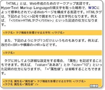http://www.atmarkit.co.jp/fjava/rensai4/webjousiki04/webjousiki04_1.html