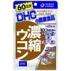 DHC 濃縮ウコン 60日(120粒)