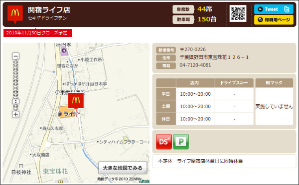 http://www.mcdonalds.co.jp/shop/map/map.php?strcode=12614