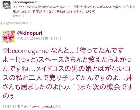 http://twitter.com/#!/kinopuri/status/153100678686973953
