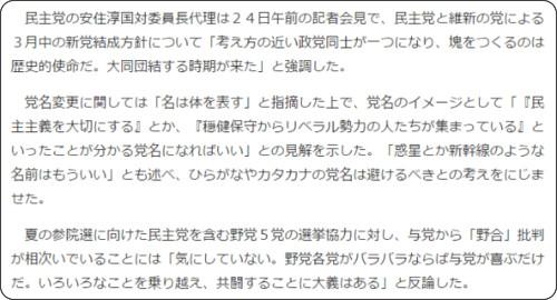 http://www.sankei.com/politics/news/160224/plt1602240013-n1.html